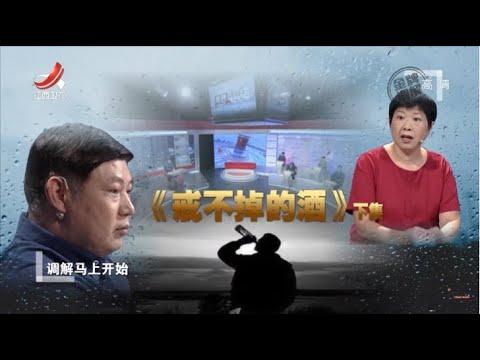 中國-金牌調解-20200914-戒不掉的酒癮(下) 酒鬼丈夫竟和小偷喝酒