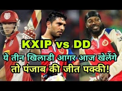 IPL 2018: These Three Players Will Play Today If Kings Eleven Punjab (KXIP) Win | KXIP Vs DD