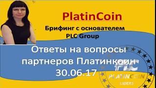 Platincoin.Брифинг с основателем PLC Group.Ответы на вопросы партнеров Платинкоин 30.06.17