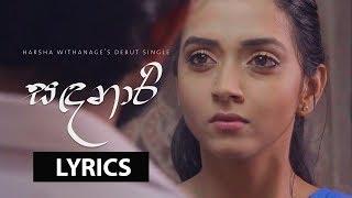 Sandanari (Husme Samada) - Harsha Withanage    Official Audio