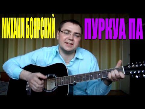 Михаил Боярский - Пуркуа па (Docentoff. Вариант исполнения песни Михаила Боярского)