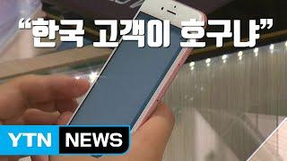 [자막뉴스] 국내 아이폰 소비자들이 분노한 까닭 / YTN