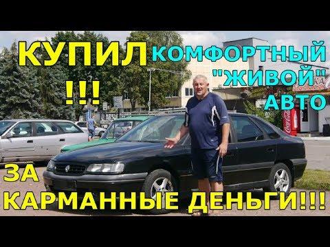 КУПИЛ ФРАНЦУЗКИЙ БИЗНЕС-КЛАСС ! ! ! БОЛШОЙ, КОМФОРТНЫЙ, ЖИВОЙ АВТОМОБИЛЬ -ДЕШЕВО ! ! !