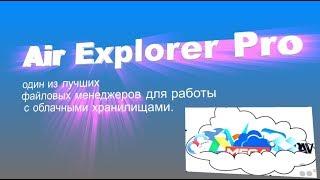 Air Explorer Pro – один из лучших для работы с облачными хранилищами  # Air Explorer Pro скачать