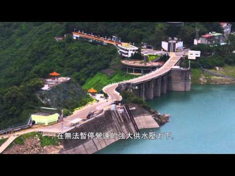 邁向水庫永續 再造石門風華中文