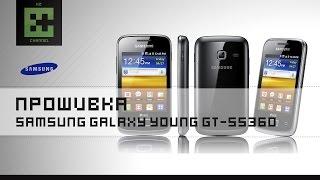 HMONGbuy.COM - Samsung GT-5360 прошивка установка superuser unlock