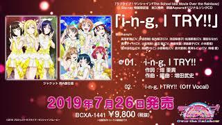【試聴動画】「ラブライブ!サンシャイン!!The School Idol Movie Over the Rainbow」Blu-ray特装限定版特典CD「i-n-g, I TRY!!」