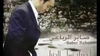 Saber Al Rubai Meziana - صابر الرباعي