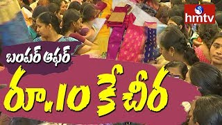 Aashadam Bumper Offer | రూ.10 కే చీర  | hmtv