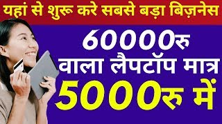 Buy 60000 Rs Laptop in Just 5000 Rs   small business ideas   Startup Business Ideas   startup India