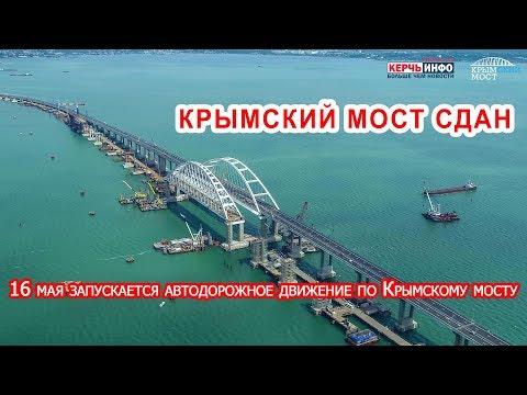 Крымский мост сдан досрочно: 16 мая запускается автодорожное движение!