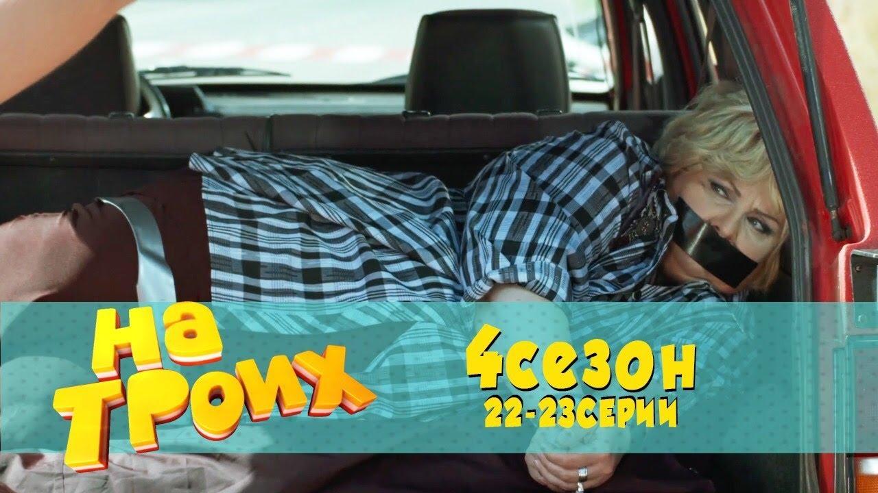 Юмористический сериал: На троих 4 сезон 22-23 серия | Дизель Студио, Украина, лучшие приколы 2018