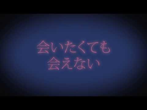 松咲リエ -Never Again feat. 心之助 ~動きを止めた砂時計~ [リリックビデオ Short]