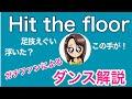 【大野智ソロ】Hit the floorダンス解説するつもりが、興奮リアクションに