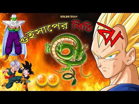 If Dragon Ball Z Was A Bangla Cinema video