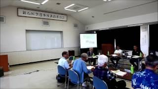 第12回新石垣空港事後調査委員会