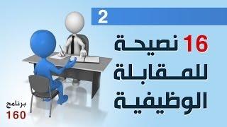 برنامج 160 | الحلقة الثانية 16 نصيحة للمقابلة الوظيفية