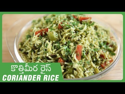 Kothimeera Rice | How To Make Coriander Rice In Telugu | Lunch Recipe | Rice Recipes