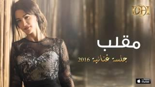 ديانا حداد - مقلب (جلسة) | 2016