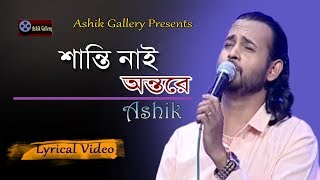 Ashik New Song 2018 I Shanti Nai Ontore I শান্তি নাই অন্তরে I Bappy Ahmed I Lyrical Video