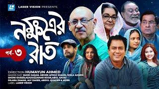 Nokkhotrer Raat | Bangla Natok | Part 03 | Humayun Ahmed | Asaduzzaman Noor | Jahid Hasan | Shaon