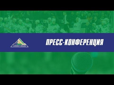 Пресс-конференция Салават Юлаев - СКА