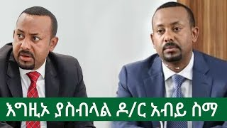 Ethiopia Senk Metsehyt About Dr Abey Ahemed