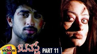 Cut Chesthe Telugu Horror Movie HD | Sanjay | Tanishka | Telugu Horror Movies |Part 11 |Mango Videos