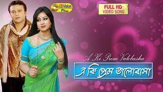 A Ki Prem Valobasha   HD Movie Song   Riaj & Popy   CD Vision