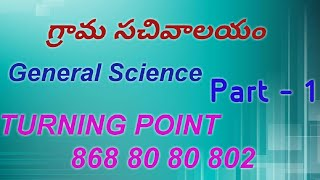 General Science by Prajapati Sir
