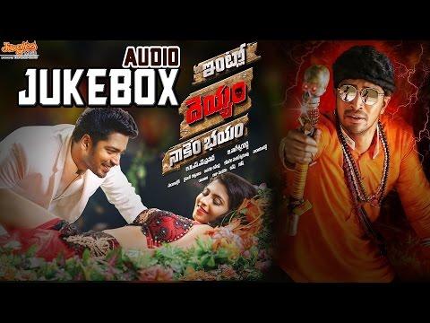 Intlo Dayyam Nakem Bhayam Full Songs Jukebox    Allari Naresh, Kruthika