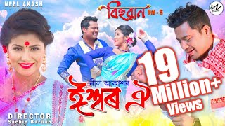 Ishwar Oi (Bogi Bogi) By Neel Akash    Bihuwan    New Assamese Video Song 2020