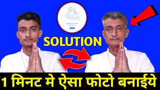 How To Make Young And Old  funny Image | Old Age Image kaise banaye | Face Change App | likely topic