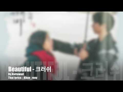 크러쉬 (Crush) - Beautiful [ 도깨비 Goblin OST ]  (Thai cover)