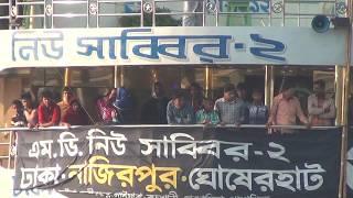 New Sabbir  8000  People Come Back Dhaka নিউ সাব্বির  ৮০০০ মানুষ নিয়ে আসল ঘাটে দেখুন ভিডিও
