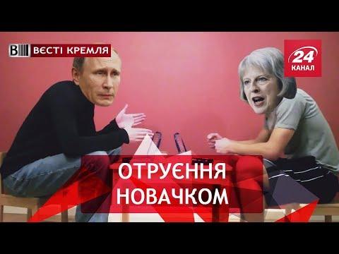 Бойове мистецтво Путіна, Вєсті Кремля, 13 березня 2018