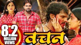 Vachan  - वचन   Khesari Lal Yadav, Kajal Raghwani,Pawan Singh, Akshara Singh   Blockbuster Film 2019