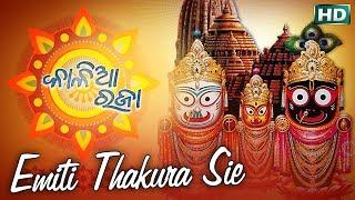 AA AA HARSEI ଅ ଆ ଇ || Album- Kaliaa Raja || Sonam Mohanty || Sarthak Music