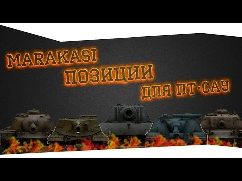 world of tanks позиции для пт сау 2