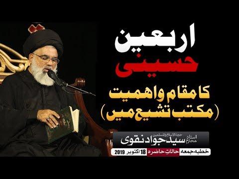 Arabeen ka Maqam wa Ehmiat | Ustad e Mohtaram Syed Jawad Naqvi