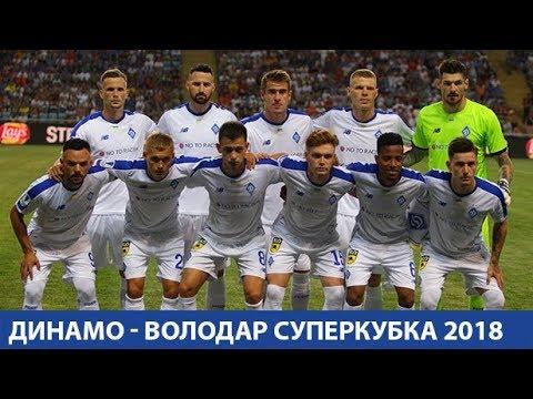 Динамо здобуває перший трофей у сезоні!