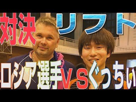 【WRM試合】ぐっちぃVSリフト使いのロシア選手【卓球知恵袋】Table Tennis
