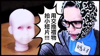 HowFun / 用交換禮物拍小短片!!!