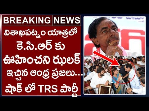 Andhra Pradesh People Huge surprise To KCR In Visakhapatnam|Latest Political News|Filmy Poster