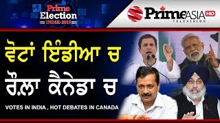 Prime Election (3) || Votes in India, Hot Debates In Canada