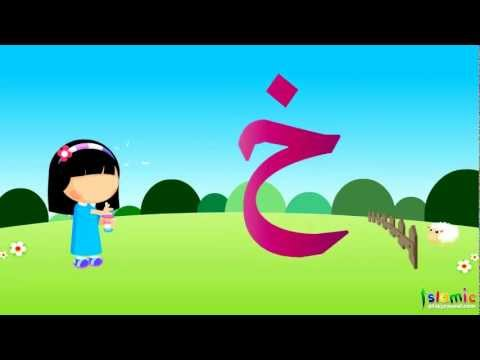 Arabic Alphabet Islamic Cartoon For Kids Islamic Children Video Alif Baa video
