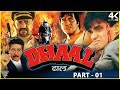 Dhaal(1997) Hindi Movie | Part 01 | Vinod Khanna, Sunil Shetty, Amrish Puri,Danny Denzongpa, Gautami