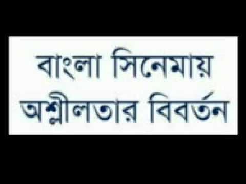 Bangla Cinemay Ossalilatar Biborton