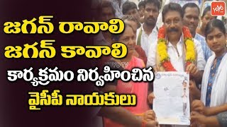 YSRCP Leaders Conduct Ravali Jagan Kavali Jagan Programme at Adhoni | Kurnool | AP