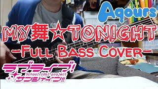 [Full]MY舞☆TONIGHT/Aqours(ラブライブ!サンシャイン!!)ベースで弾いてみた